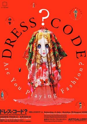 人はなぜその服を着るのか? 『ドレス・コード?─着る人たちのゲーム』展