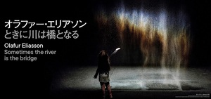 待望のオラファー・エリアソン展がついに開幕 「虹」を再現する代表作も