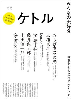 全編リモート撮影の「カメ止め」続編 上田慎一郎監督が語る撮影秘話