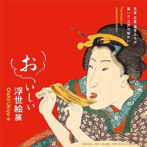 江戸の食文化を学んだ後は再現料理を堪能 『おいしい浮世絵展』