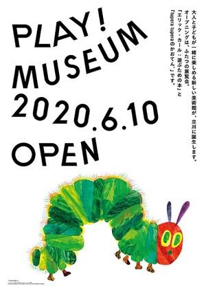 東京・立川に『プレイミュージアム』開館 オープン記念展は「エリック・カール展」