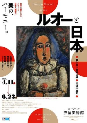 延期になっていた『ルオーと日本展』が開幕 日本との関係に着目