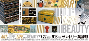 サントリー美術館リニューアルオープン記念展 「生活の中の美」を紹介