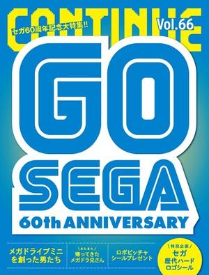 『CONTINUE Vol.66』は「セガ」特集 60年の軌跡を振り返る