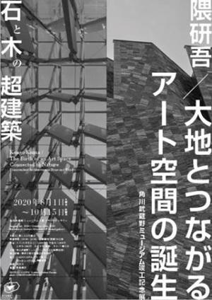 角川武蔵野ミュージアムが8月1日にプレオープン 竣工記念展は隈研吾展