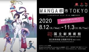国立新美術館がマンガ・アニメ・ゲーム・特撮だらけに 『MANGA都市TOKYO』展