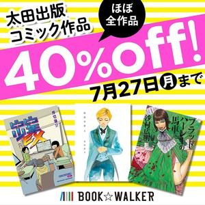 太田出版のコミック40%オフキャンペーン BOOK☆WALKERにて開催中