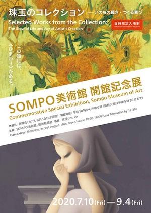 SOMPO美術館が7月10日に開館 ゴッホの『ひまわり』を常設展示