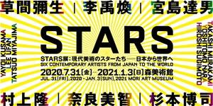 日本の現代美術のスター6名の作品と軌跡を紹介 『STARS展』