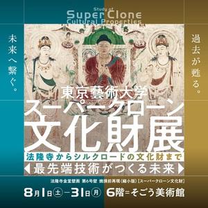 高精度な技術で貴重なお宝を再現・復元 『東京藝術大学スーパークローン文化財展』