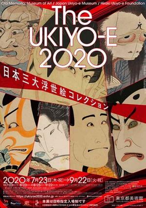 浮世絵の三大コレクションが史上初の競演 『The UKIYO-E 2020』展