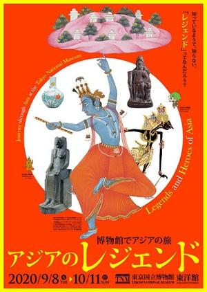 トーハク恒例企画『博物館でアジアの旅』 今年のテーマは「レジェンド」