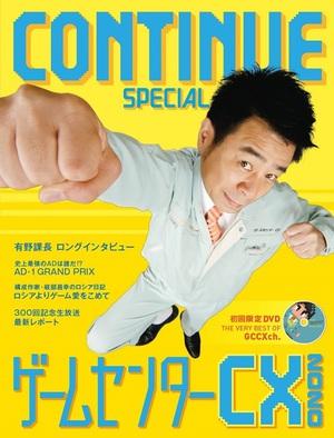 「ゲームセンターCX」300回記念『CONTINUE』別冊発売 限定DVD付き