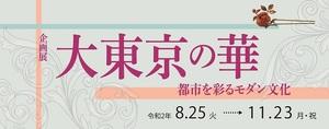 時代とともに変わる東京の姿を紹介 企画展『大東京の華 都市を彩るモダン文化』