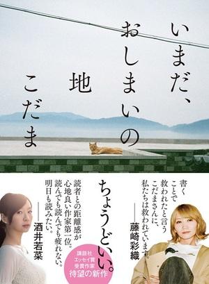 『夫のちんぽが入らない』のこだまの最新作『いまだ、おしまいの地』 9月2日発売