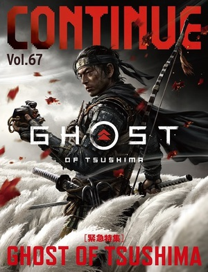 『CONTINUE Vol.67』は『Ghost of Tsushima』特集 超話題作の魅力を探る