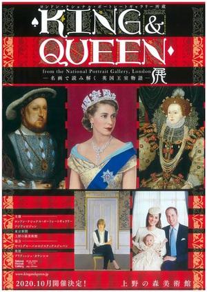 『KING&QUEEN展』 肖像画を通じて通じて英国王室の歴史をたどる