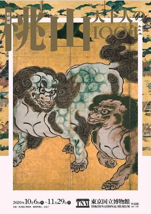 豪華絢爛な桃山美術の名品が勢揃い 特別展『桃山―天下人の100年』