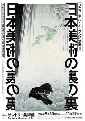 日本ならではの美のカギは「裏」にアリ? 『日本美術の裏の裏』展