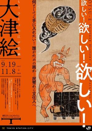 「街道のお土産」を美術品として再評価 『もうひとつの江戸絵画 大津絵』展