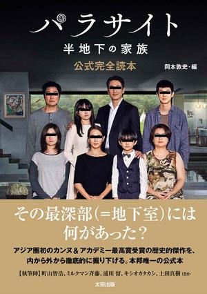 映画『パラサイト』公式本を解説する配信イベント 10月6日開催