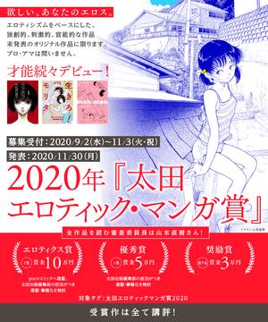 太田エロティック・マンガ賞 2020年の募集がスタート