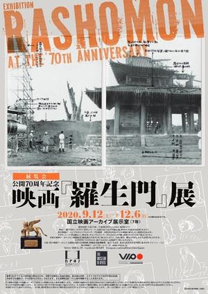 「公開70周年記念 映画『羅生門』展」 貴重な史料で名作を徹底解剖