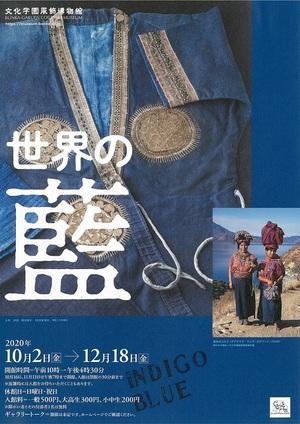 約40か国の藍染の衣装や布を紹介 『世界の藍』展