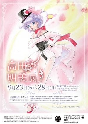 銀座三越で『高田明美展』「クリィミーマミ」の原画やグッズを展示販売