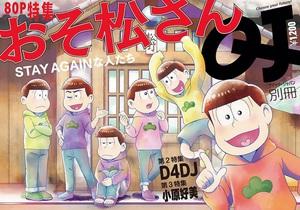 第3期開始の『おそ松さん』を80P大特集 『クイック・ジャパン別冊 おそ松さん』