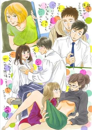 映画『どうにかなる日々』 オノ・ナツメ、雁須磨子ら人気漫画家8名から応援イラストコメント到着
