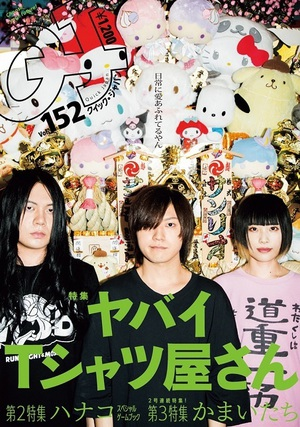 『Quick Japan』vol.152は「ヤバイTシャツ屋さん」を40P大特集