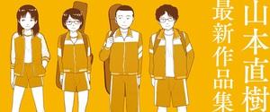 山本直樹の新連載『山本直樹 最新作品集』 「Ohta Web Comic」でスタート