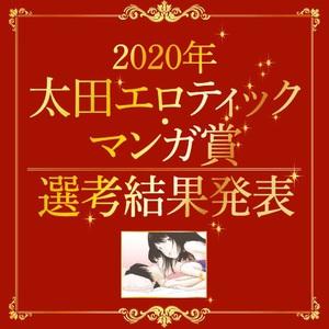 2020年「太田エロティック・マンガ賞」 山本直樹の講評とともに結果発表