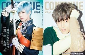 『CONTINUE Vol.68』は舞台『刀剣乱舞』特集 大きなサイズで発売