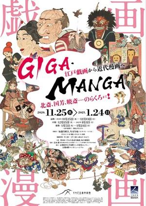 江戸時代から近代まで漫画の変遷をたどる『GIGA MANGA』展
