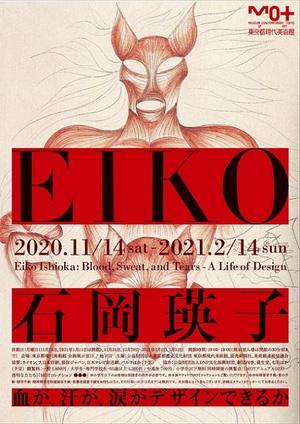 石岡瑛子の世界初の大規模回顧展 伝説のデザイナーの仕事を総覧