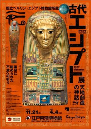 『古代エジプト展 天地創造の神話』 ベルリンから秘宝が多数来日