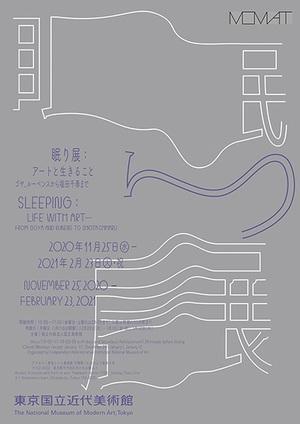 「眠り」を芸術家たちはどう表現したか? 『眠り展 アートと生きること』