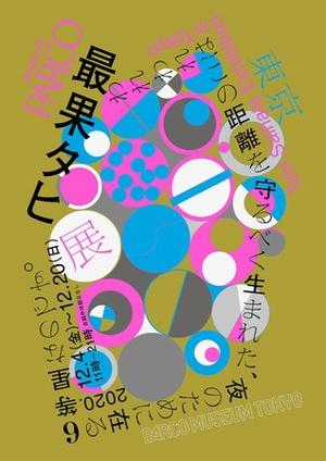 注目の現代詩人の言葉の世界を歩き回って体験 『最果タヒ展』
