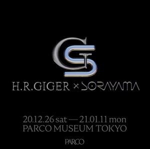 H.R.ギーガー×空山基の2人展 記念書籍や限定商品も発売