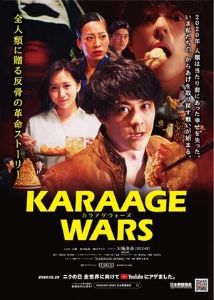 日本唐揚協会初ムービー『KARAAGE WARS』 大場美奈(SKE48)が出演