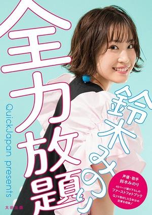 鈴木みのり1stフォトブック『全力放題』 デビュー5年間を完全網羅