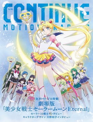 『CONTINUE Vol.69』は劇場版「美少女戦士セーラームーンEternal」特集 10戦士インタビュー実施