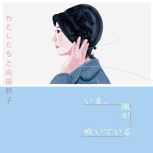 向田邦子没後40年イベント 展覧会、舞台、ドキュメンタリーなどで足跡をたどる