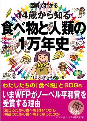 『図解でわかる 14歳から知る食べ物と人類の1万年史』 人類史を「食」から読み解く