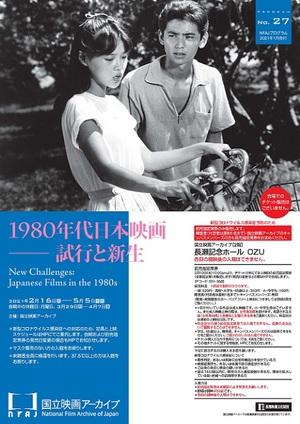 『逆襲のシャア』『おニャン子』『私をスキーに』… 1980年代の日本映画を企画上映
