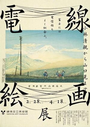 邪魔者か郷愁か… 電線や電柱を通じて近代都市・東京を読み解く『電線絵画展』