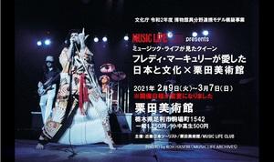 「フレディ・マーキュリーが愛した日本と文化×栗田美術館」展 足利市にて開催