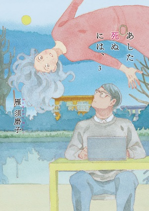 雁須磨子『あした死ぬには、』3巻発売記念 感想投稿キャンペーン